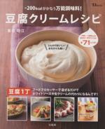 -200kcalがかなう万能調味料!豆腐クリームレシピ(TJ MOOK)(単行本)