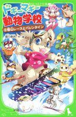 ドギーマギー動物学校 雪山レースとバレンタイン(角川つばさ文庫)(6)(児童書)