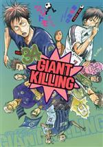 GIANT KILLING(34)(モーニングKC)(大人コミック)