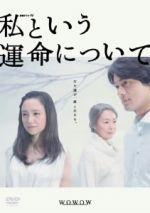連続ドラマW 私という運命について DVD-BOX(通常)(DVD)