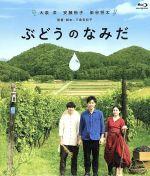 ぶどうのなみだ(Blu-ray Disc)(BLU-RAY DISC)(DVD)