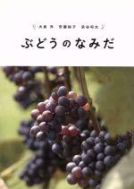 ぶどうのなみだ(通常)(DVD)