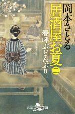居酒屋お夏 春呼ぶどんぶり(幻冬舎時代小説文庫)(二)(文庫)