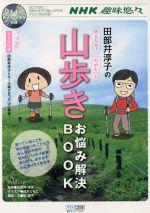 田部井淳子のあんしん!たのしい!山歩きお悩み解決BOOK(マイコミムック)(DVD1枚付)(単行本)