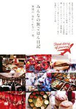みんなの旅ごはん日記(単行本)