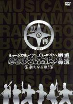 ミュージカル 忍たま乱太郎 第5弾 再演~新たなる敵!~(通常)(DVD)