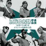 ミュージカル「忍たま乱太郎」第5弾 再演 ~新たなる敵!~(通常)(CDA)