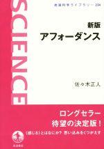 アフォーダンス 新版(岩波科学ライブラリー234)(単行本)