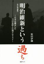 明治維新という過ち 改訂増補版日本を滅ぼした吉田松陰と長州テロリスト