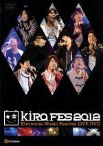 Kiramune Music Festival 2012 Live DVD(24Pライナーノート付)(通常)(DVD)