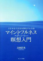 マインドフルネス瞑想入門 1日10分で自分を浄化する方法(CD付)(単行本)