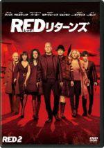 REDリターンズ(通常)(DVD)