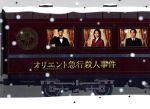 オリエント急行殺人事件 ブルーレイBOX(Blu-ray Disc)(BLU-RAY DISC)(DVD)