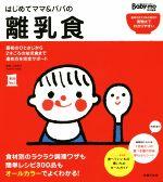 はじめてママ&パパの離乳食(実用No.1)(シート付)(単行本)