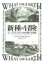新種の冒険 びっくり生き物100種の図鑑(単行本)