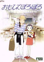 おもひでぽろぽろ(デジタルリマスター版)(通常)(DVD)