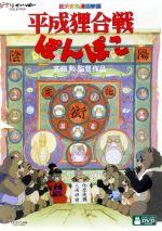 平成狸合戦ぽんぽこ(デジタルリマスター版)(通常)(DVD)