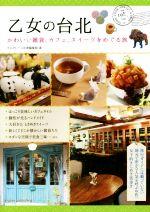 乙女の台北 かわいい雑貨、カフェ、スイーツをめぐる旅(単行本)