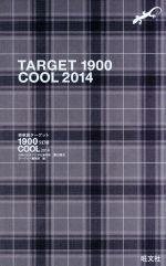 英単語ターゲット1900 5訂版 Cool(2014)(新書)