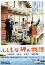 ふしぎな岬の物語(通常)(DVD)