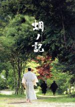 蜩ノ記(通常)(DVD)