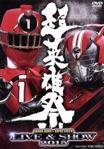 超英雄祭 KAMEN RIDER×SUPER SENTAI LIVE&SHOW 2015(通常)(DVD)