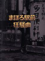 まほろ駅前狂騒曲 DVDプレミアム・エディション(通常)(DVD)