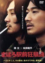 まほろ駅前狂騒曲(通常)(DVD)