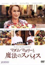 マダム・マロリーと魔法のスパイス(通常)(DVD)