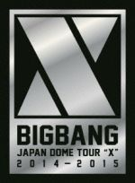 """BIGBANG JAPAN DOME TOUR 2014~2015 """"X""""-DELUXE EDITION-(初回生産限定版)((特殊パッケージ、PHOTO BOOK付))(通常)(DVD)"""