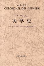 ウーティッツ 美学史(単行本)