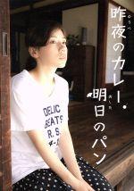 昨夜のカレー、明日のパン Blu-ray BOX(Blu-ray Disc)(BLU-RAY DISC)(DVD)