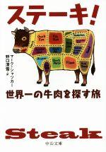 ステーキ! 世界一の牛肉を探す旅(中公文庫)(文庫)