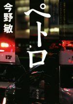 ペトロ(中公文庫)(文庫)