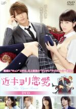 近キョリ恋愛(通常)(DVD)
