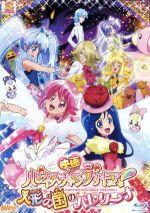 映画ハピネスチャージプリキュア!人形の国のバレリーナ 特装版(Blu-ray Disc)(BLU-RAY DISC)(DVD)