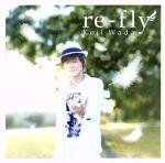 re-fly(通常)(CDA)