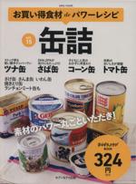 お買い得食材deパワーレシピ(vol.15)缶詰saita mook