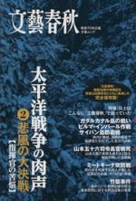 太平洋戦争の肉声 悲風の大決戦 指揮官の苦悩(文春ムック)(2)(単行本)