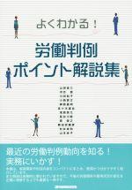 よくわかる!労働判例ポイント解説集(単行本)