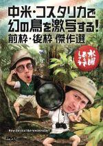 水曜どうでしょう 第22弾 「中米・コスタリカで幻の鳥を激写する!前枠・後枠 傑作選」(通常)(DVD)