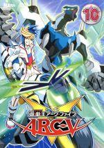 遊☆戯☆王ARC-Ⅴ TURN-10(通常)(DVD)