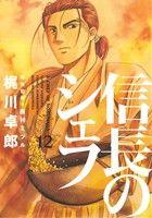 信長のシェフ(12)(芳文社C)(大人コミック)