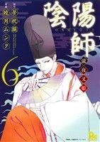 陰陽師 瀧夜叉姫(6)(リュウC)(大人コミック)