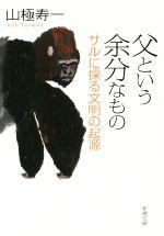 父という余分なもの サルに探る文明の起源(新潮文庫)(文庫)