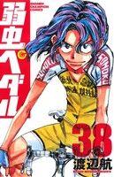 弱虫ペダル(38)(少年チャンピオンC)(少年コミック)