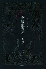 女吸血鬼カーミラ(単行本)