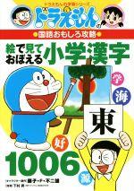 ドラえもんの国語おもしろ攻略 絵で見ておぼえる小学漢字1006(ドラえもんの学習シリーズ)(児童書)