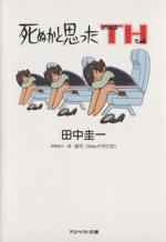 死ぬかと思ったTH(アスペクト文庫)(文庫)