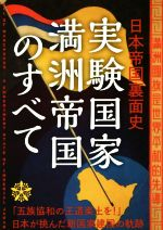実験国家満洲帝国のすべて(単行本)